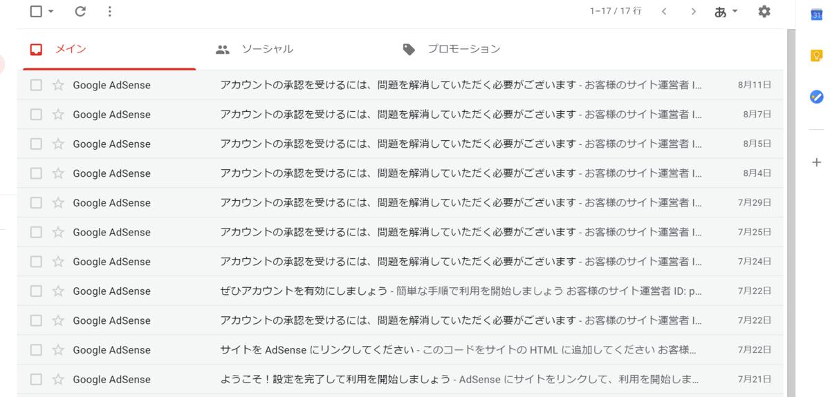 f:id:kinakomochi-ns-life:20190812094021p:plain