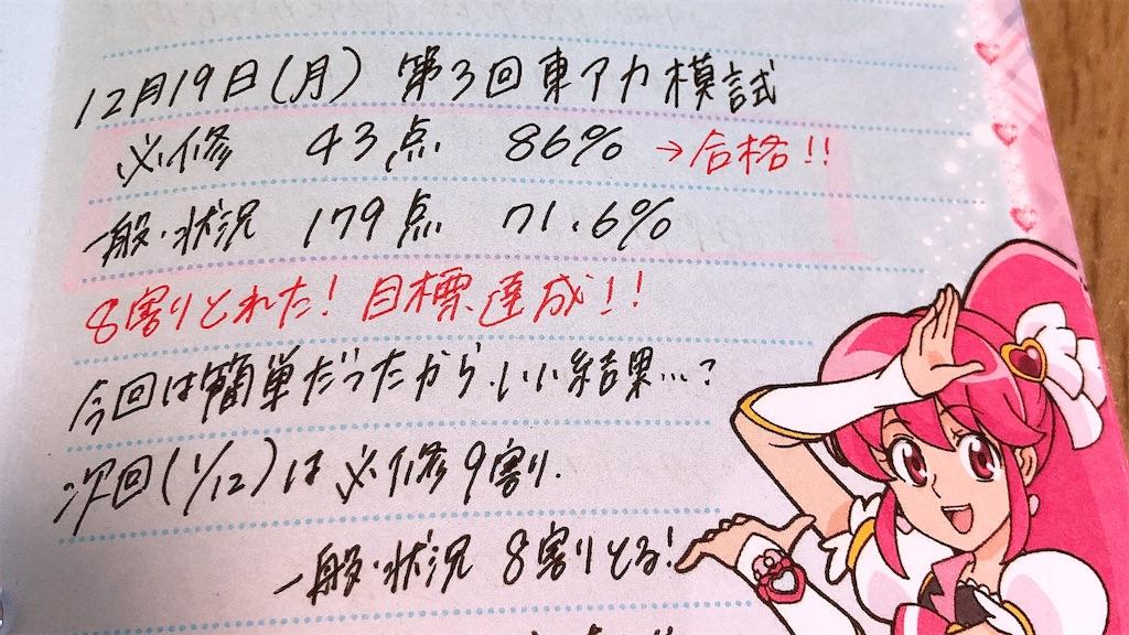 f:id:kinakomochi-ns-life:20190904141220j:image