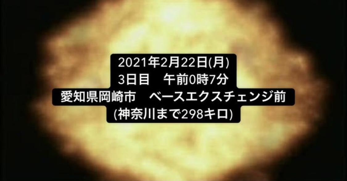f:id:kinakoweb:20210226015844j:plain