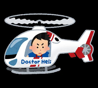 ドクターヘリ
