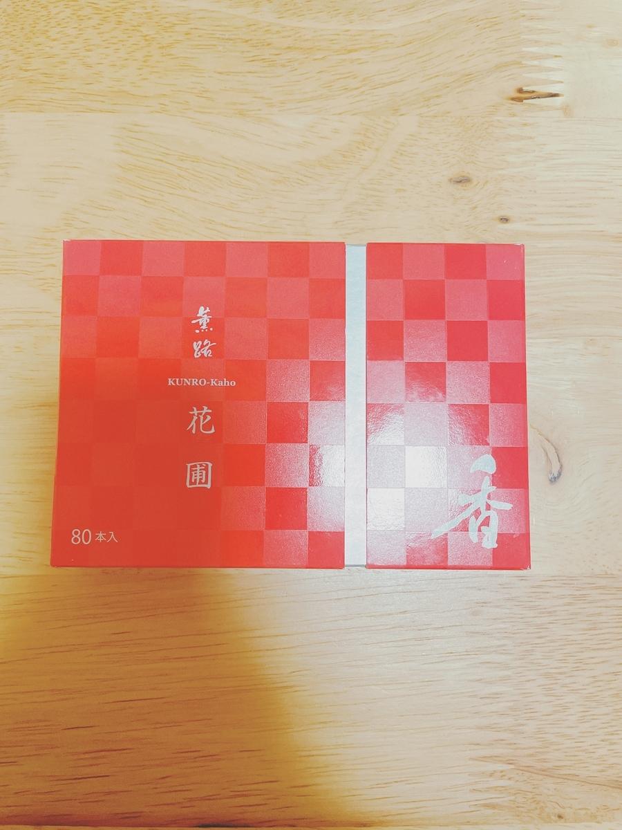 f:id:kinana83:20210106220108j:plain