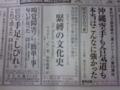 読売新聞広告一面20131013