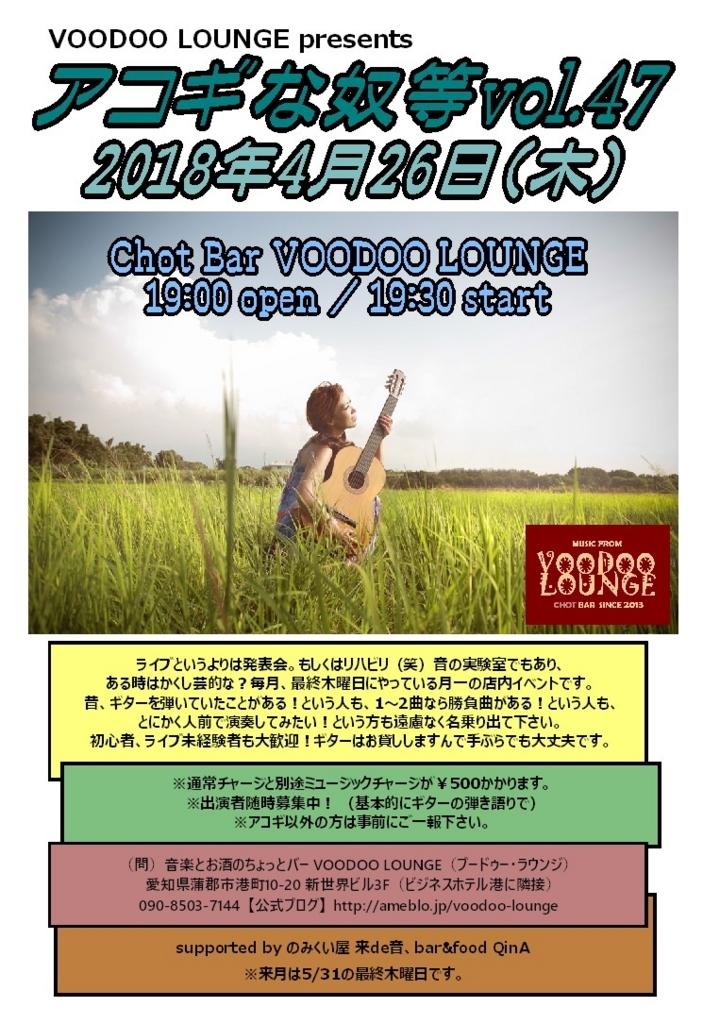 f:id:kinbarashigeyuki:20180417061716j:plain