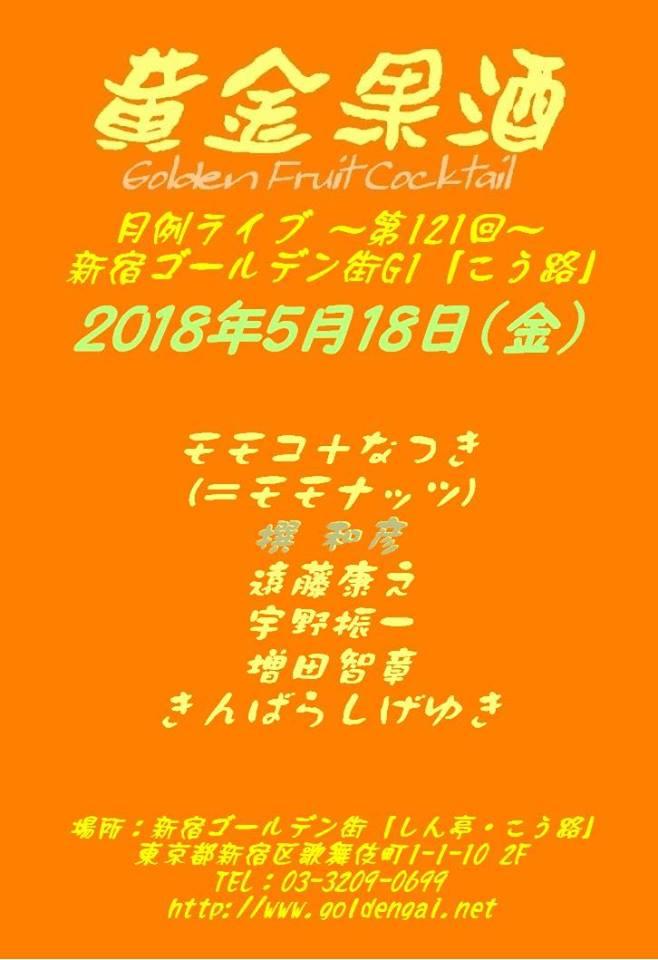 f:id:kinbarashigeyuki:20180515111238j:plain