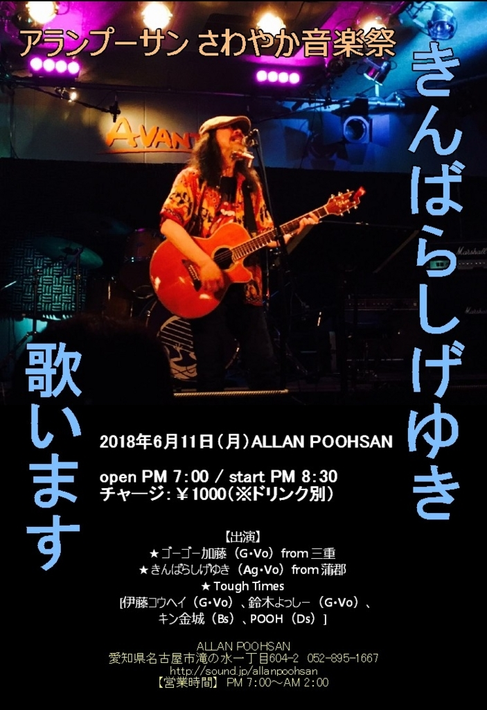 f:id:kinbarashigeyuki:20180604232807j:plain