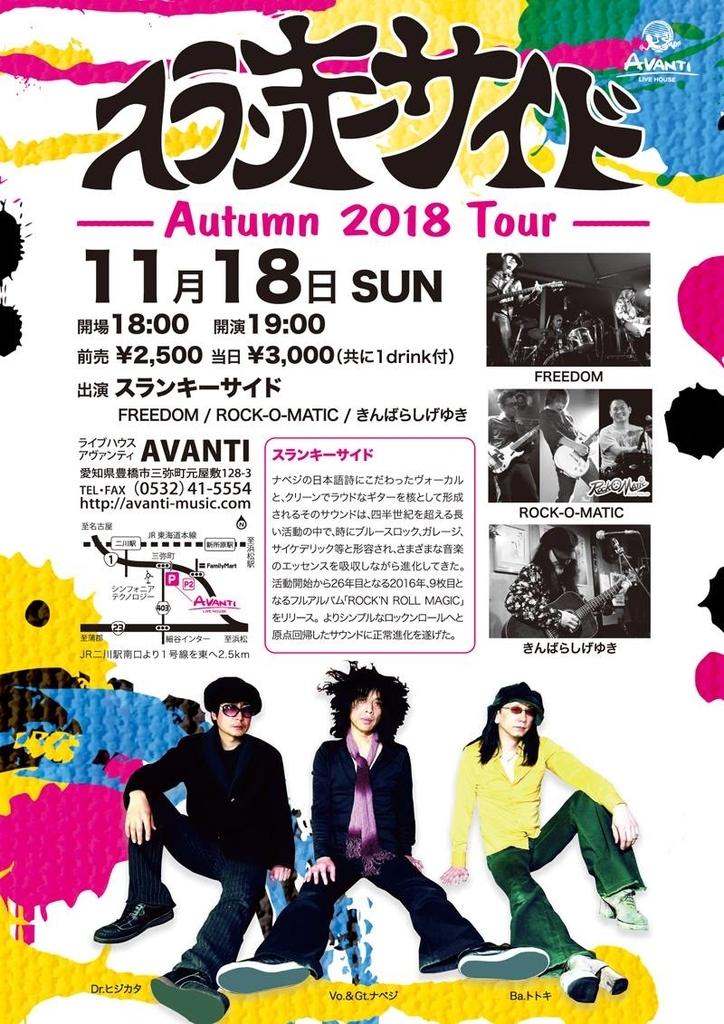 f:id:kinbarashigeyuki:20181117180122j:plain