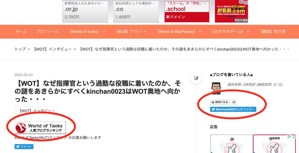 f:id:kinchan0023:20200523163114p:plain