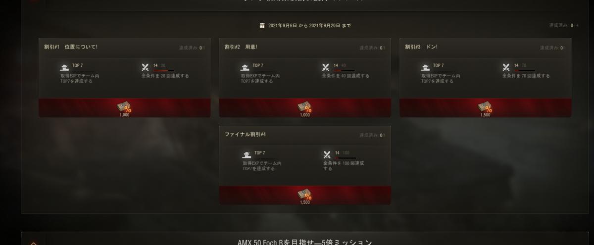 f:id:kinchan0023:20210914234911p:plain