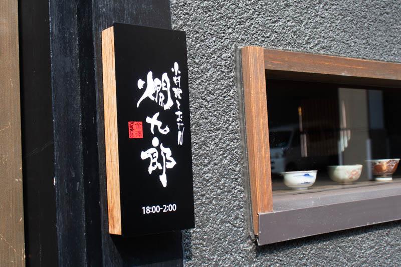 f:id:kindai-shiori:20200806110050j:plain