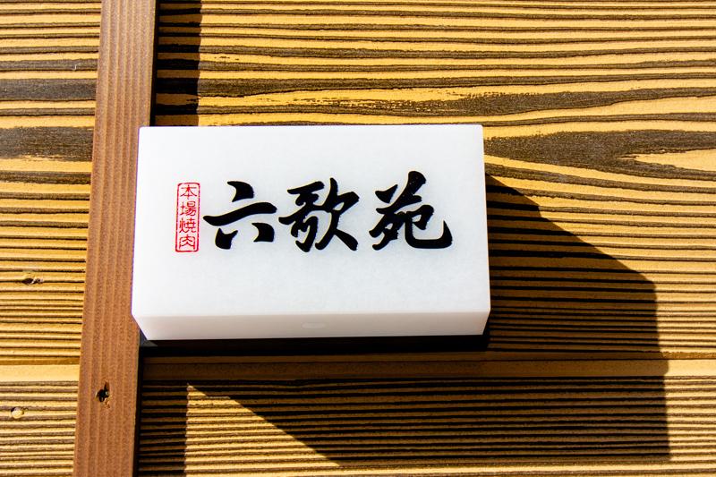 f:id:kindai-shiori:20201026105101j:plain