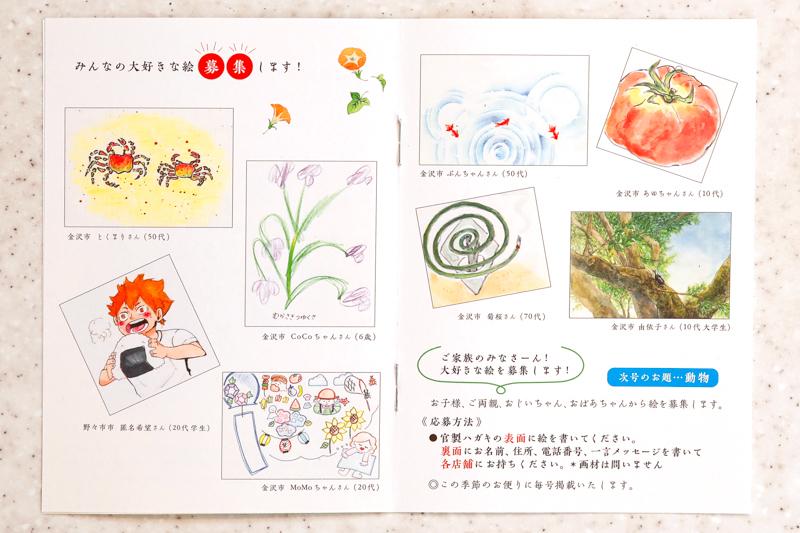 f:id:kindai-shiori:20210917201007j:plain