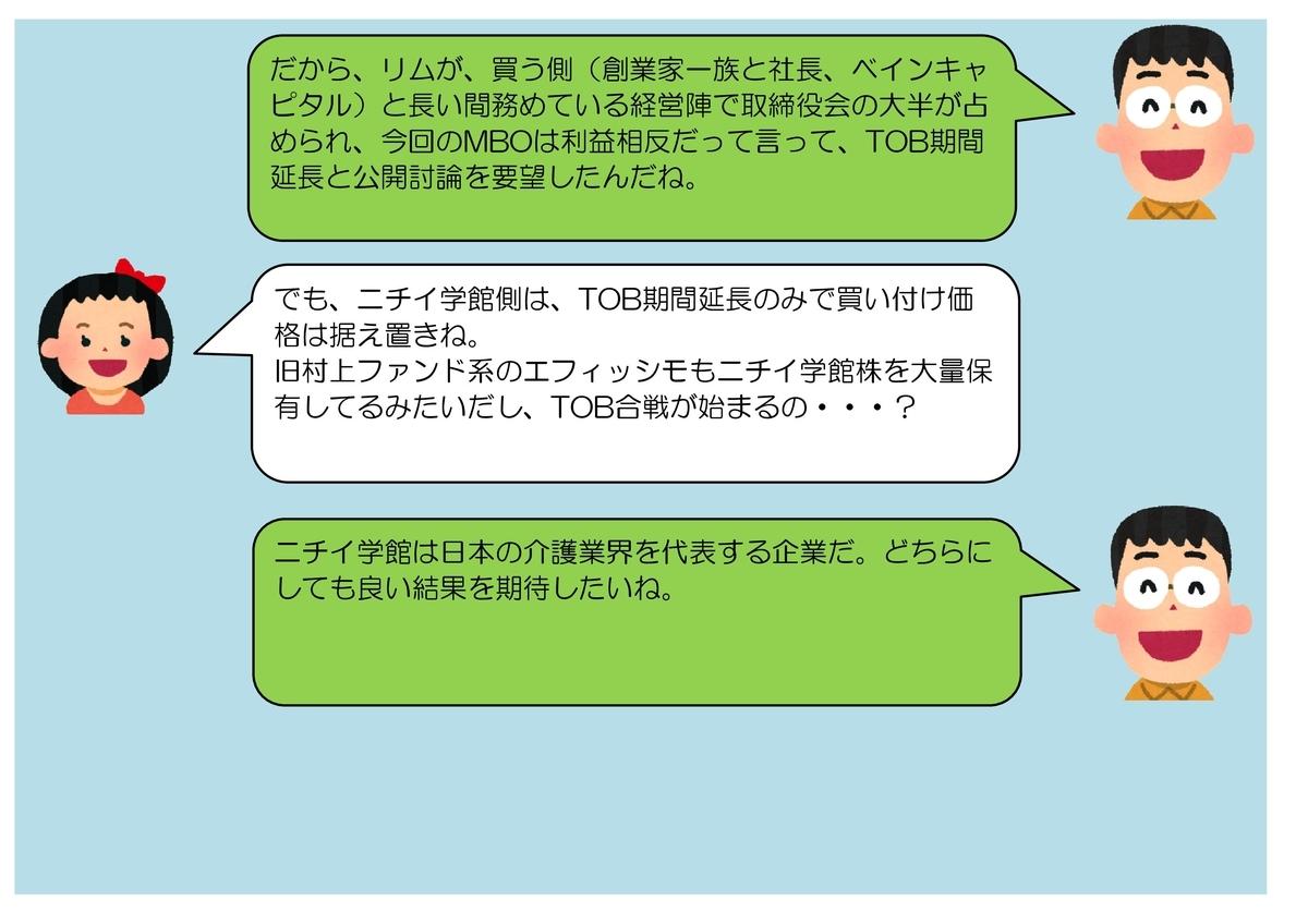 館 ニチイ mbo 学