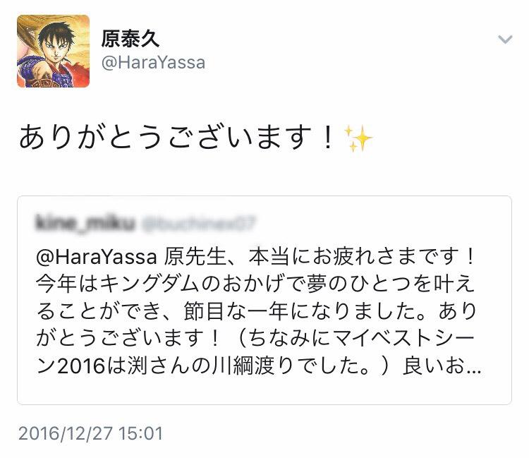 f:id:kine-miku:20161230081814j:plain