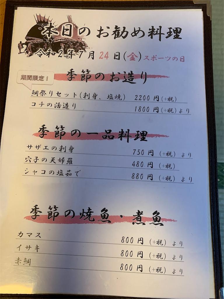 f:id:kinemon:20200729013644j:image
