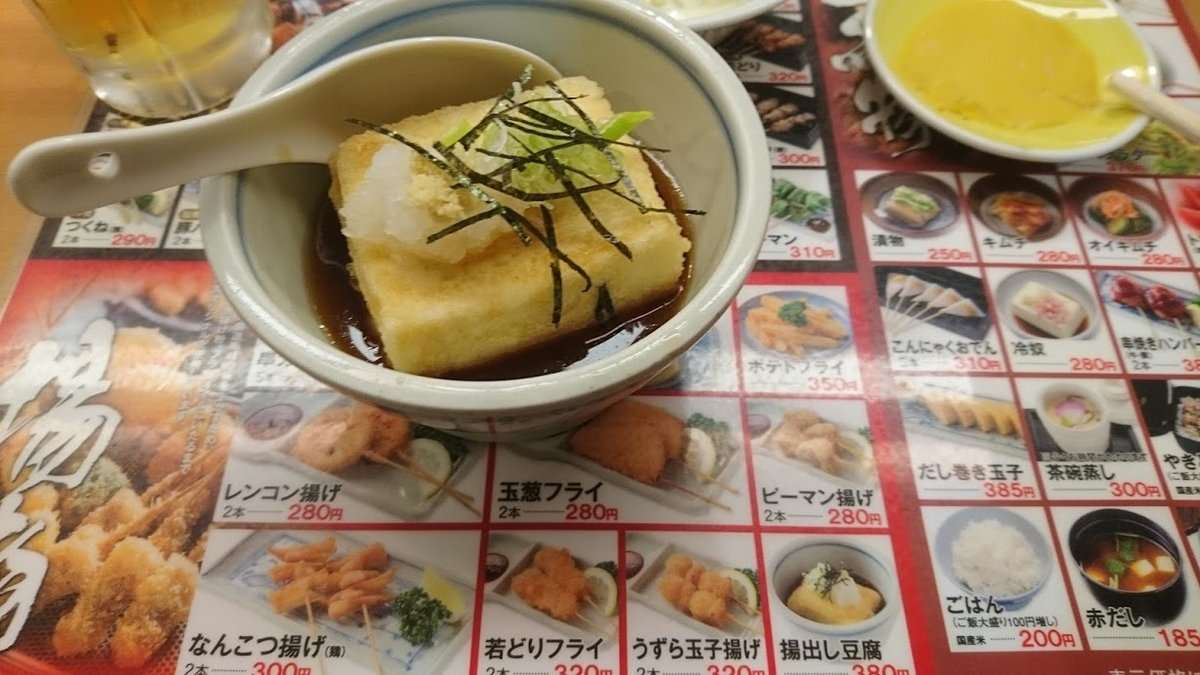 揚出し豆腐@秋吉 香林坊店 2020年4月2日