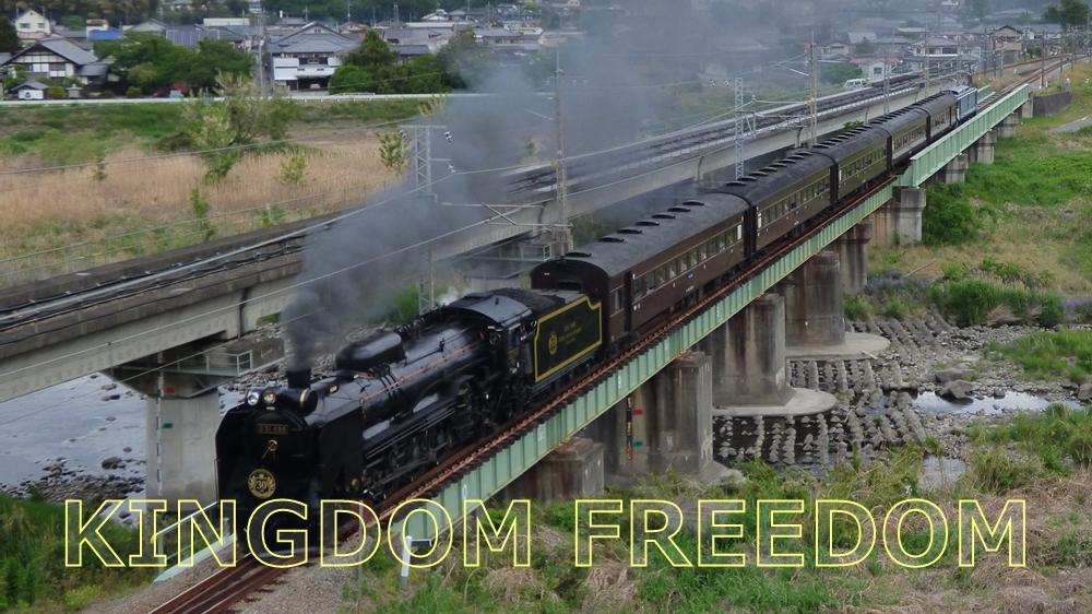 f:id:kingdomfreedom:20190519140054j:plain