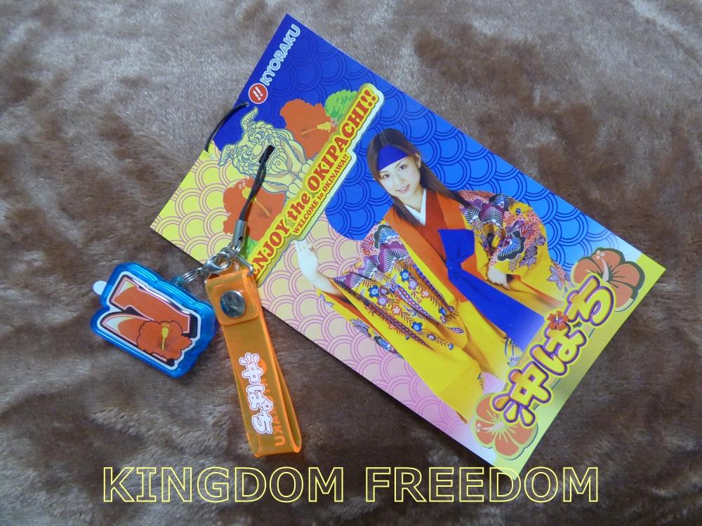 f:id:kingdomfreedom:20190717141226j:plain