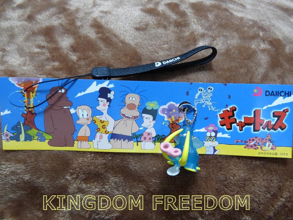 f:id:kingdomfreedom:20190812170252j:plain