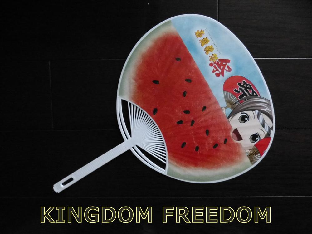 f:id:kingdomfreedom:20190907165225j:plain