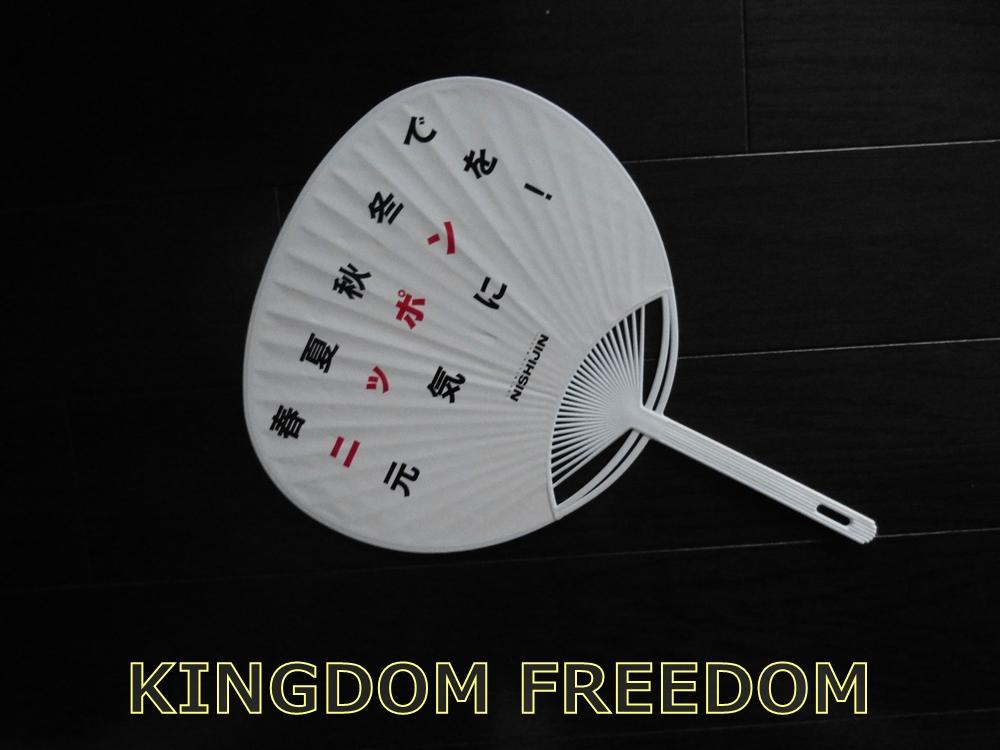 f:id:kingdomfreedom:20190907165242j:plain