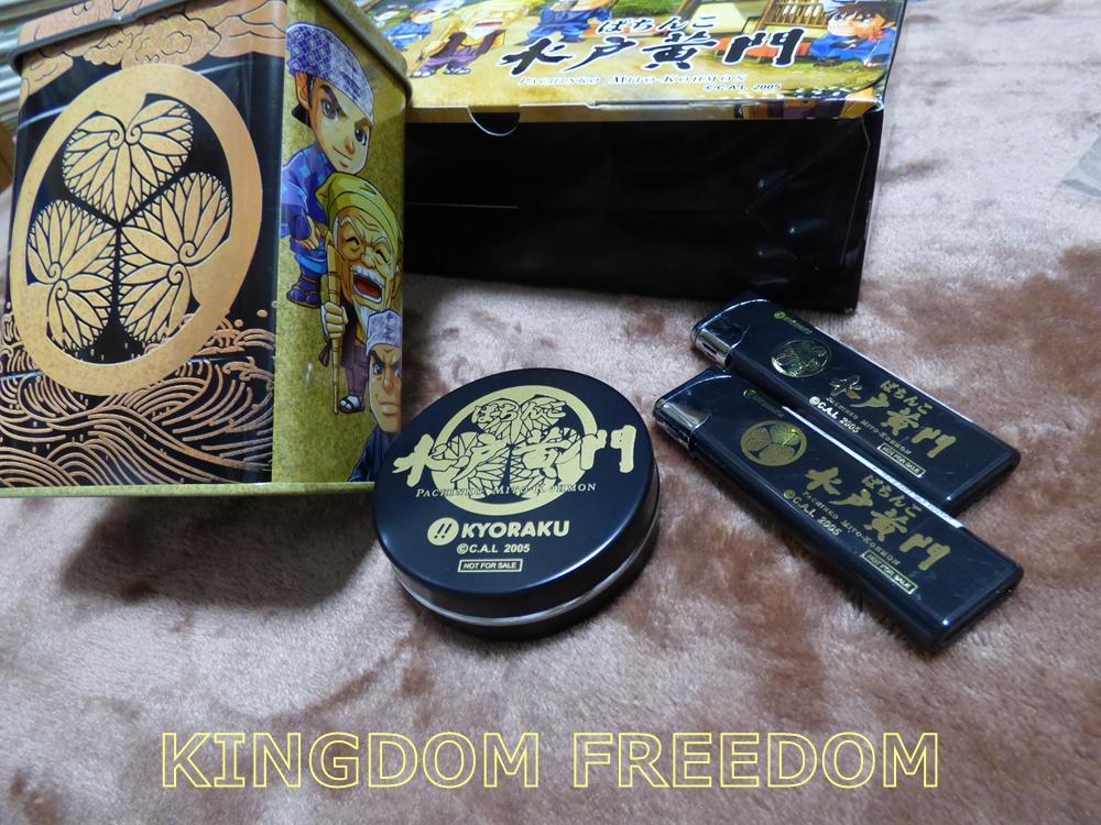 f:id:kingdomfreedom:20191022134836j:plain