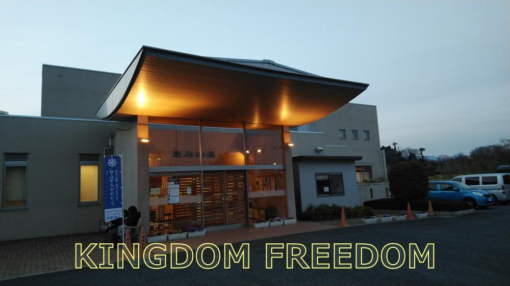 f:id:kingdomfreedom:20191211214720j:plain