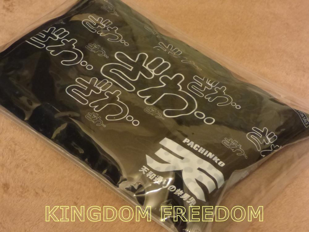 f:id:kingdomfreedom:20200129183109j:plain