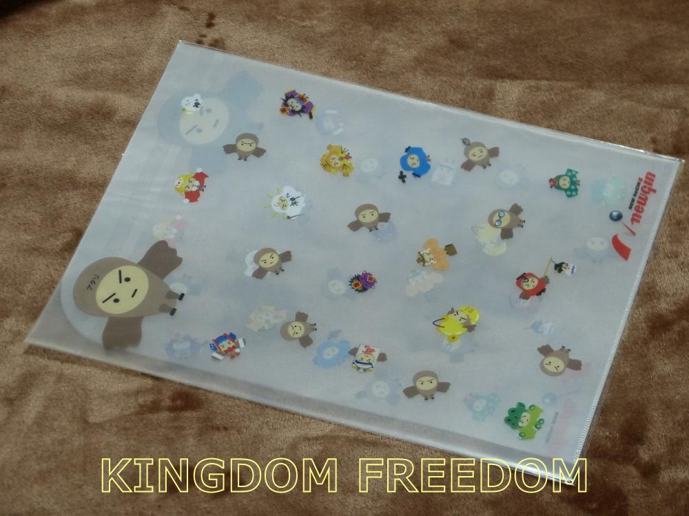 f:id:kingdomfreedom:20200130084018j:plain