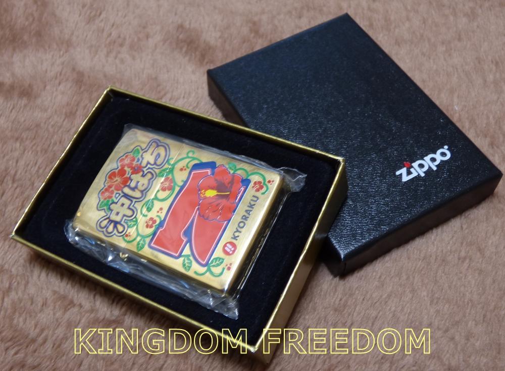 f:id:kingdomfreedom:20200220135002j:plain