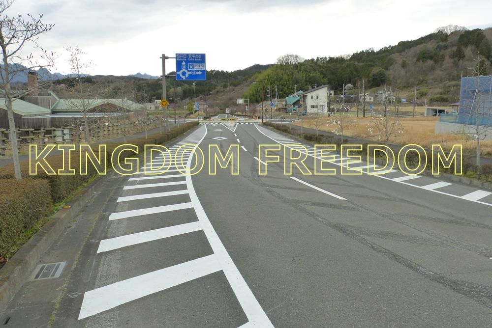 f:id:kingdomfreedom:20200328150745j:plain