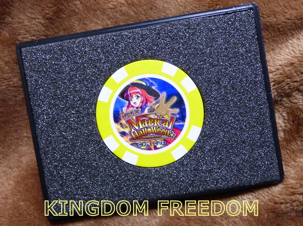 f:id:kingdomfreedom:20200415122807j:plain