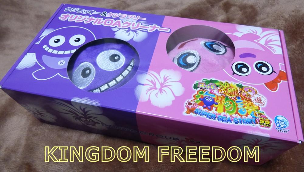 f:id:kingdomfreedom:20200415165043j:plain
