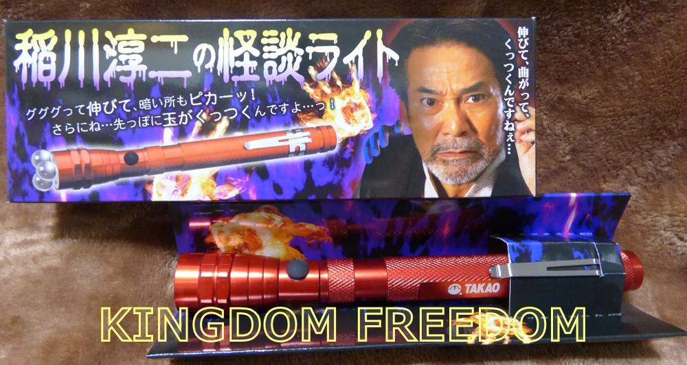 f:id:kingdomfreedom:20200519164738j:plain