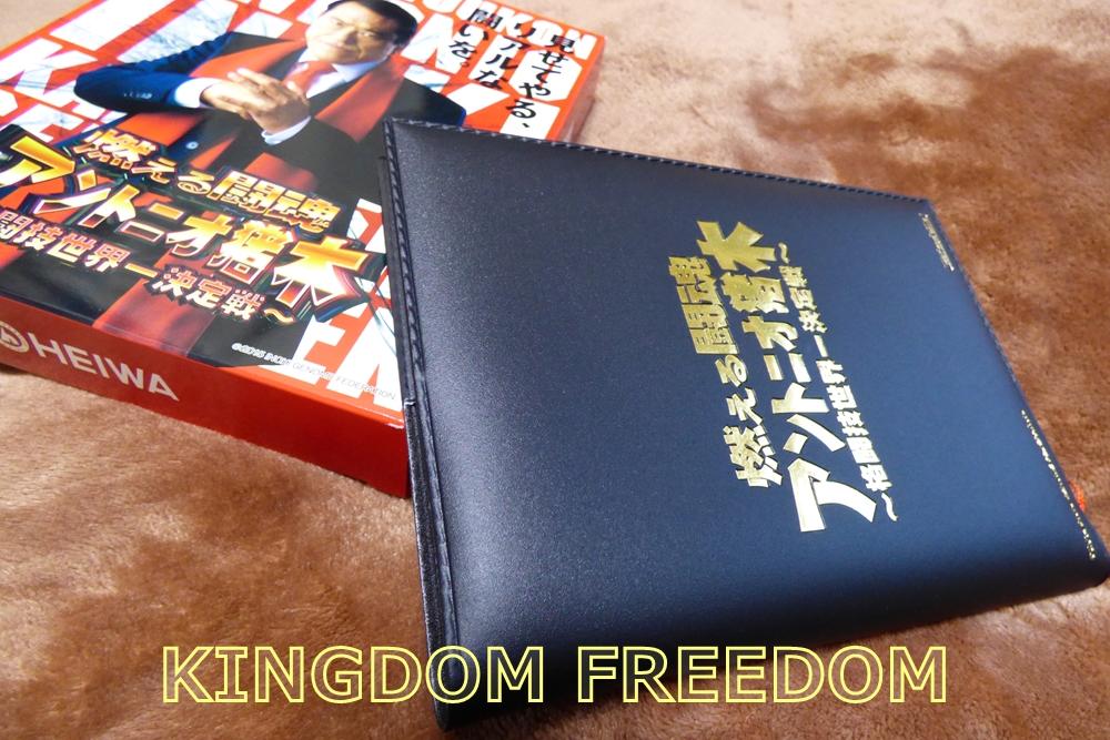 f:id:kingdomfreedom:20200519173630j:plain