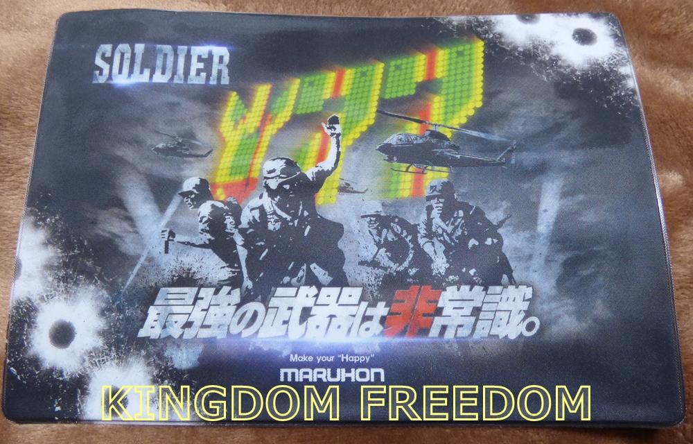 f:id:kingdomfreedom:20200519184202j:plain