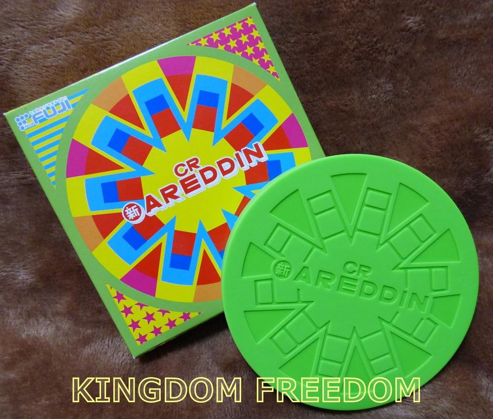 f:id:kingdomfreedom:20200520154301j:plain