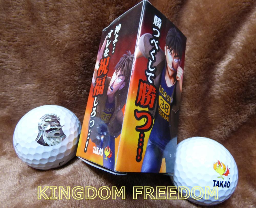 f:id:kingdomfreedom:20200520174357j:plain