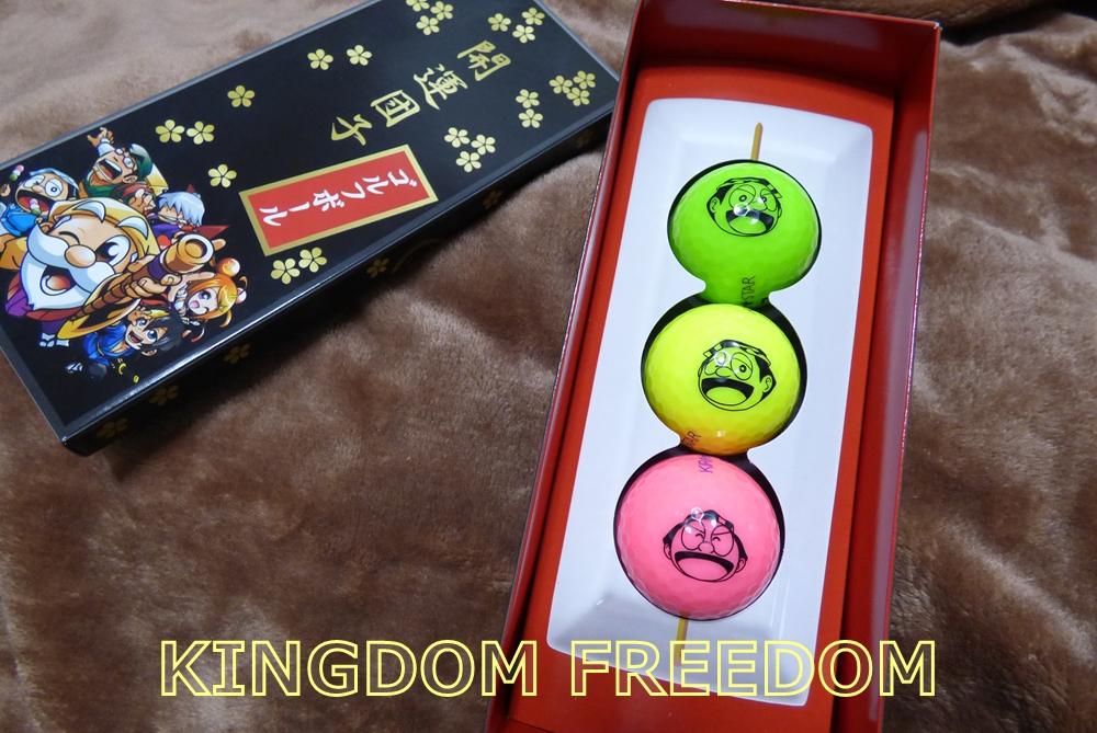 f:id:kingdomfreedom:20200520184016j:plain
