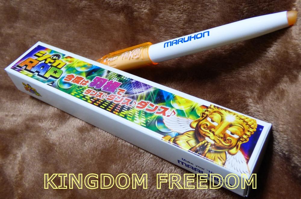 f:id:kingdomfreedom:20200603122957j:plain