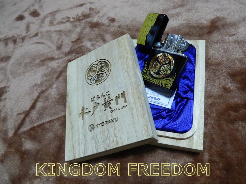 f:id:kingdomfreedom:20200610132512j:plain