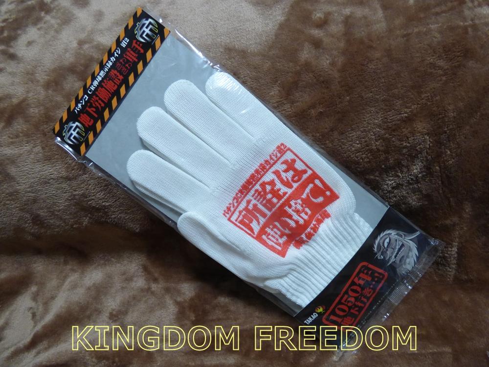 f:id:kingdomfreedom:20200610135933j:plain