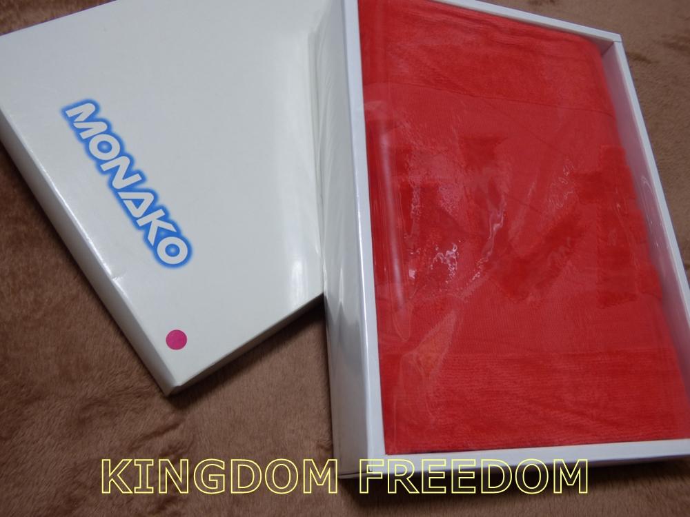 f:id:kingdomfreedom:20200610142444j:plain