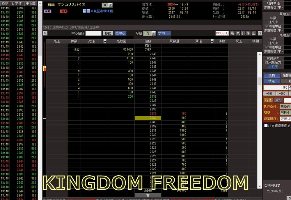 f:id:kingdomfreedom:20200617135218j:plain