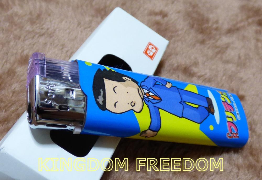 f:id:kingdomfreedom:20200625221240j:plain