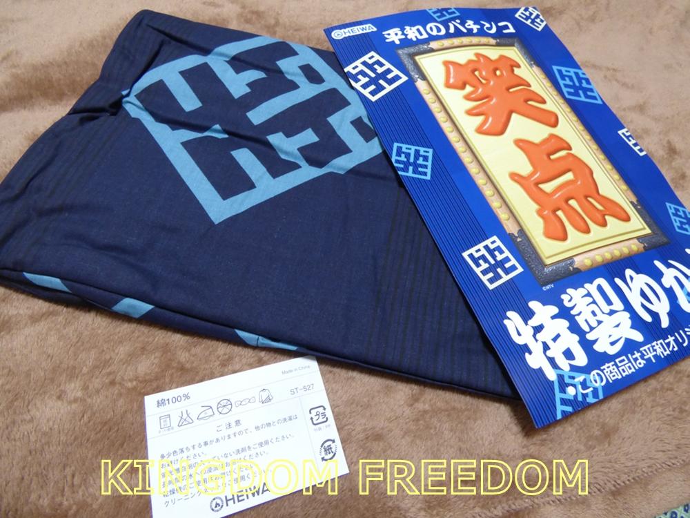 f:id:kingdomfreedom:20200701185712j:plain