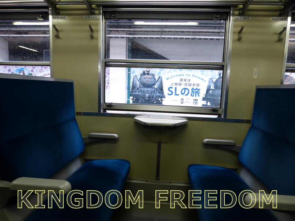 f:id:kingdomfreedom:20200712085315j:plain