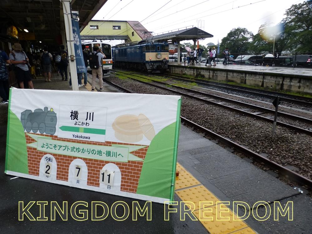 f:id:kingdomfreedom:20200712085353j:plain