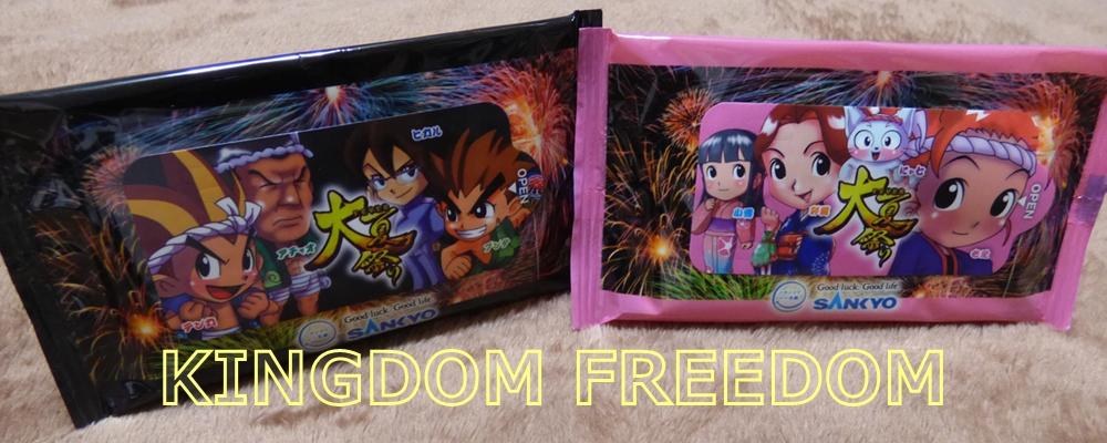 f:id:kingdomfreedom:20200721201034j:plain