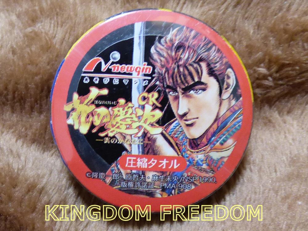f:id:kingdomfreedom:20200729171441j:plain