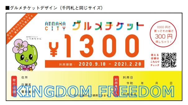 f:id:kingdomfreedom:20200911154221j:plain